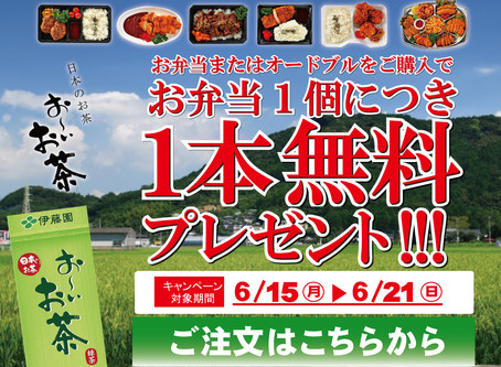 ベントルート期間限定スペシャル企画開催!みんな大好きな「お~いお茶」を無料プレゼント!!