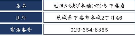 下妻店店舗情報.jpg