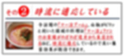 名古屋|担々麺錦城|四川料理錦城|ラーメン|フランチャイズ
