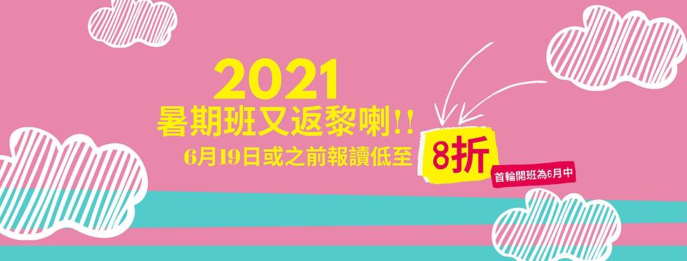 2021-05-KS-Summer Banner.png