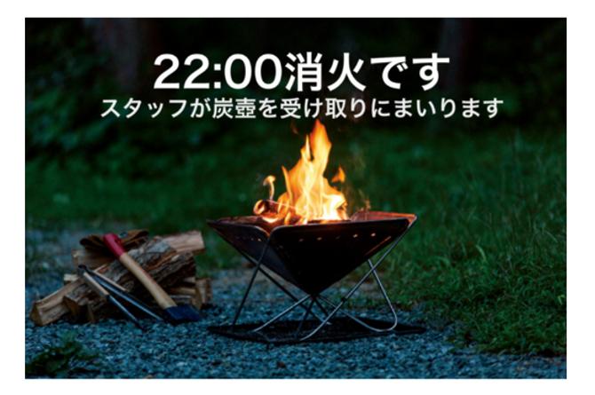 焚き火ルール