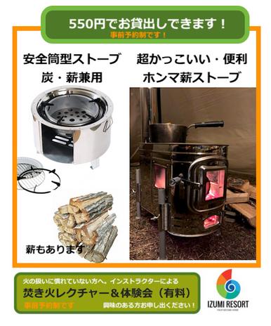 超かっこいい薪ストーブが550円で借りられます!安全筒型ストーブは炭でも薪でも使えます(五徳付)