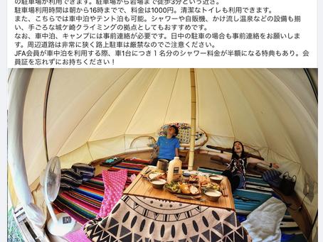 日本フリークライミング協会でスマイルキャンプ場を取り上げていただきました!ありがとうございます!