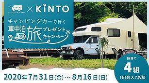 (本キャンペーンは終了しております) 車のサブスクリプションサービスを提供する株式会社KINTOさまと、 海外で人気の「バンライフ」のプラットフォーム事業を運営するCarstay(カーステイ)株式会社さまの合同キャンペーン企画「キャンピングカーで行く車中泊の旅」にて、 伊豆海の森スマイルキャンプ場☺︎IZUMI RESORTを取り上げていただきました! なんと!キャンペーンのメイン写真として伊豆海のキャンピングカーを使っていただいております!