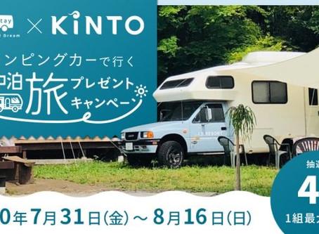 KINTO×Carstay 「キャンピングカーで行く車中泊の旅」プレゼントキャンペーンにて伊豆海の森スマイルキャンプ場が取り上げられました!