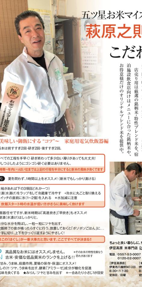 【がんばれ伊東助け合い】値下げ!竹馬の友!伊東で唯一の五つ星お米マイスターはぎちゃんのお米を紹介😀伊豆の高級旅館に卸すはずのお米が400キロも余ってしまいました。