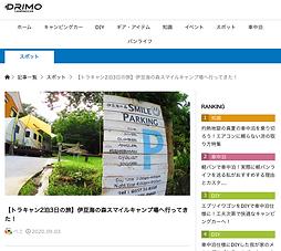 記事はこちらです! →https://news.drimo.jp/drive/p-izuuminomori200902/ メディア掲載のお知らせです! この度、キャンピングカーや車中泊に関する情報、バンライフ、日本各地の観光情報など車旅に役立つ情報を発信するDRIMOさまの記事にて、伊豆海の森スマイルキャンプ場☺︎IZUMI RESORTを紹介していただきました。 ありがとうございます! みなさま、ぜひご覧ください☺︎ そしてよろしければ、SNS等でのシェアもよろしくお願いします。