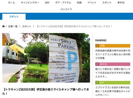 キャンピングカーや車中泊に関する情報を発信するDRIMOさまの記事に伊豆海の森スマイルキャンプ場が掲載されました!