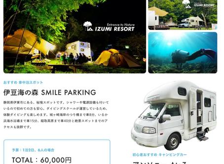 Carstay「はじめてのVANLIFE!Carstayがオススメする、1泊2日のキャンピングカー旅プラン4選(関東編)」に伊豆海の森スマイルキャンプ場が掲載されました!