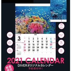 2021カレンダー予約受付開始です。締め切りは10/30😄伊豆海ダイビングリゾート