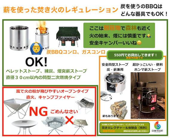 炭を器具はなんでもKOです。薪を使う焚き火にはレギュレーションがあります