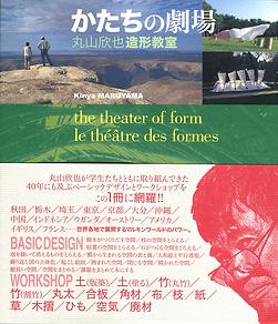 Kinya Maruyama le théâtre des formes