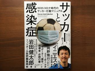 『サッカーと感染症』を読んで