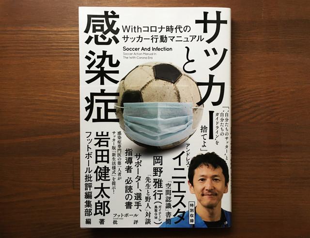 サッカーと感染症表紙