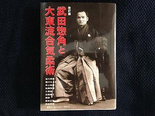 武田惣角と大東流合気柔術