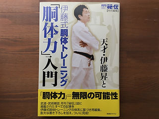 伊藤式胴体トレーニング 「胴体力」入門