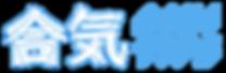 合気Tipsロゴ3.png