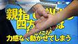 カスタムサムネ親指で640.jpeg