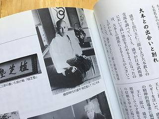 AikiNews NO.144/植芝盛平と大本教