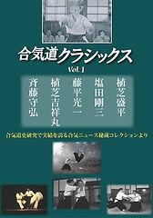 合気道クラシックス320.jpg