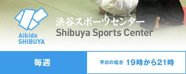 渋スポの場所と時間.jpg