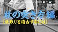 カスタムサムネ杖の突き方640.jpg