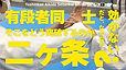 カスタムサムネ二ヶ条がB.jpg