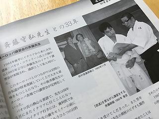 AikiNews NO.135/岩間に伝わる開祖の合気道
