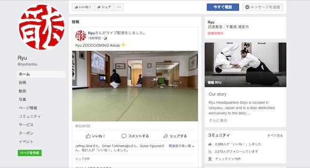 龍Facebookページ