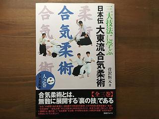 三大技法に学ぶ日本伝大東流合気柔術<2>