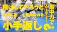 サムネ小手返しは640.jpg