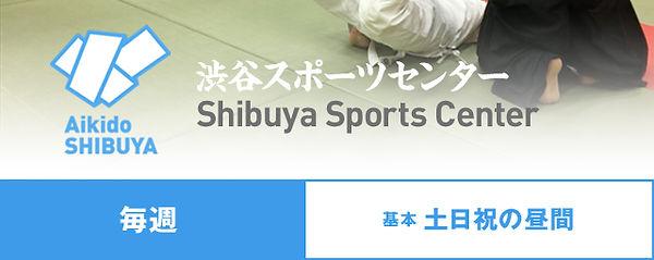 渋谷スポーツセンター場所の文字.jpg