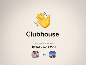 Clubhouseで【合気道マニアックス】始めます