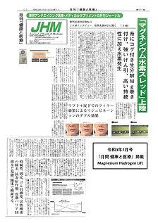 月刊「健康と医療」7月号_掲載記事_page-0001.jpg
