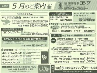 【予告!】とうとう…コーヒーゼリー…が発売開始!?(5月のご案内です)