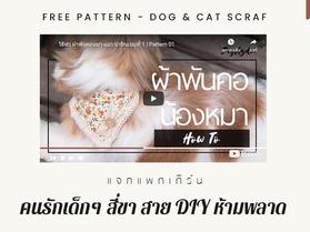 แจก Pattern + สอนทำผ้าพันคอ น้องหมาแมว