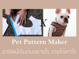 มารู้จักอาชีพช่าง Pattern เสื้อผ้าสัตว์เลี้ยงกันเถอะ