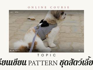 Preview | คอร์สเรียนเขียนแพทเทิร์นเสื้อผ้าสัตว์เลี้ยง แบบ Made to order
