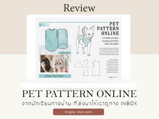 เรียนออนไลน์ ก็เขียน Pattern เสื้อผ้าหมาแมวสวยได้ มาดูกัน