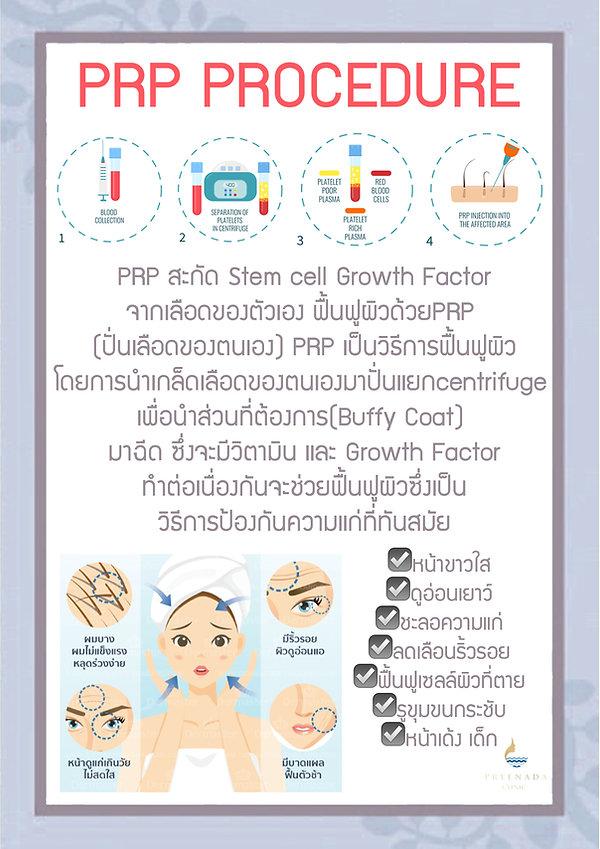 prp2.jpg