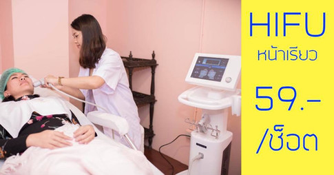 🌼High Intensity Focused Ultrasound Lifting Laser 🍃