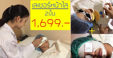 💙💚Intense Pulse Light Skin Rejuvenation