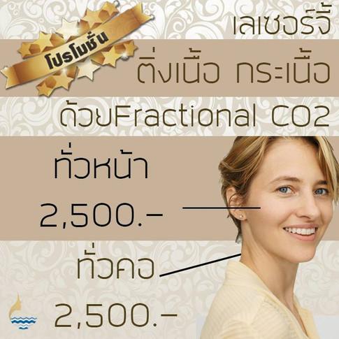 ‼️จี้ติ่งเนื้อ , กระเนื้อ‼️ ด้วย Fractional CO2 Laser