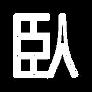 3 와臥(엎드릴 와)_letter(white).png