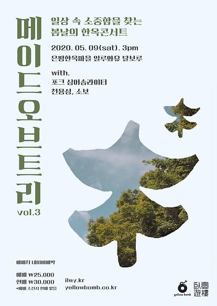 메이드오브트리vol.3 포스터(수정2).png