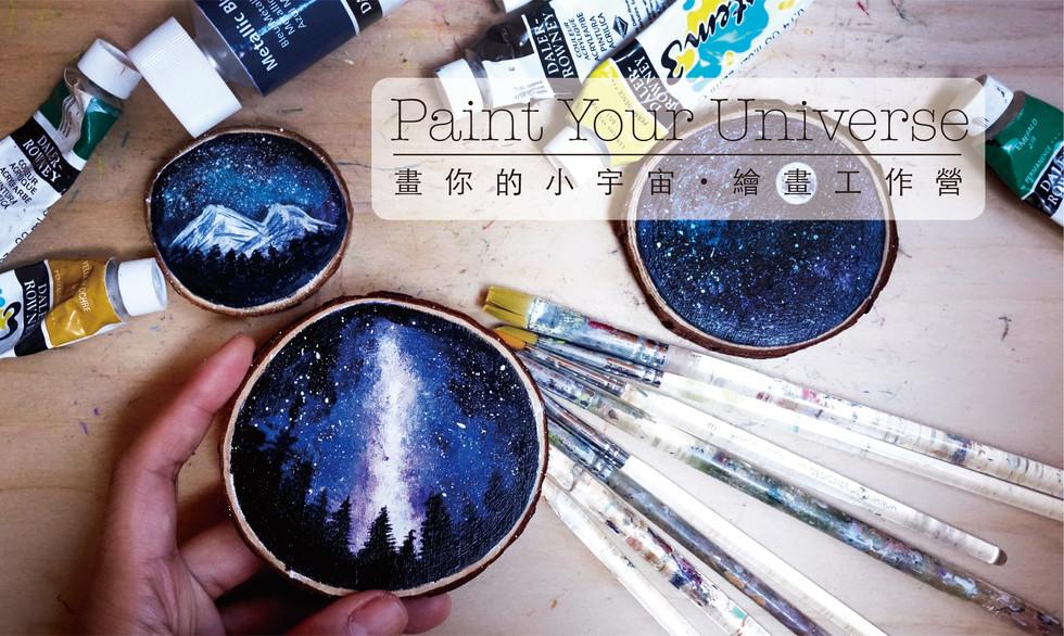 畫你的小宇宙・彩繪原木工作營