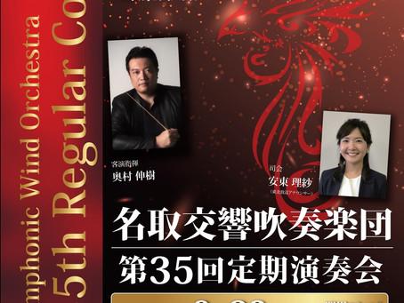2019.6.23 名取交響吹奏楽団 第35回定期演奏会