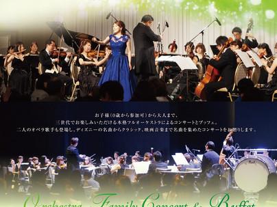 2018.8.19【夏休み特別公演】オーケストラ・ファミリーコンサート&ブッフェ