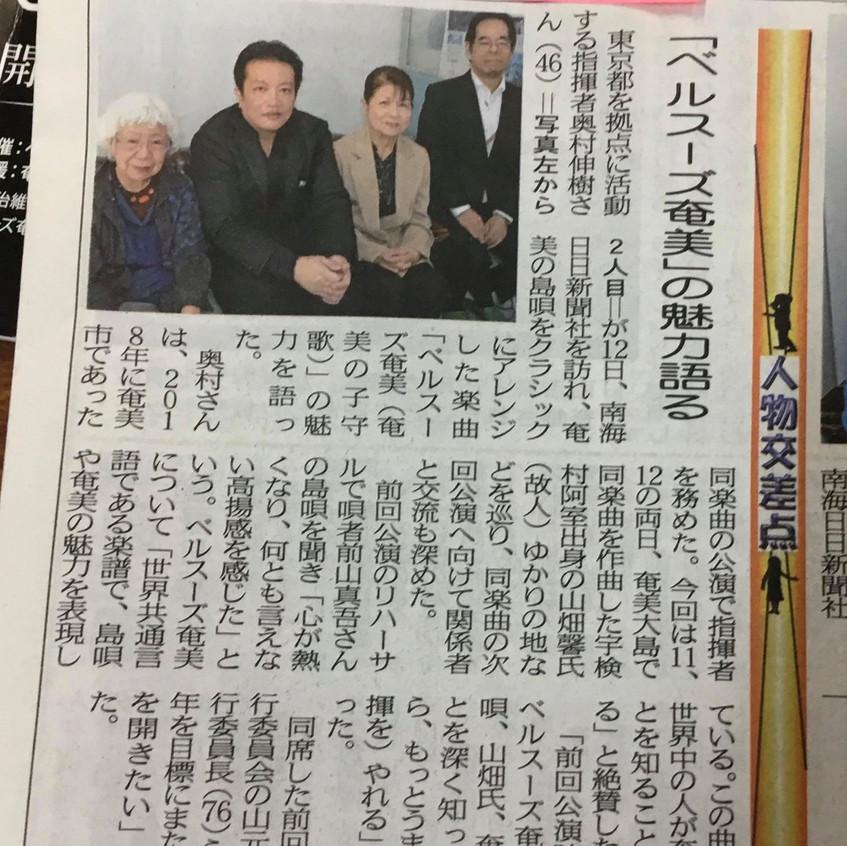 南海日日新聞社2020.3.13付