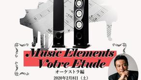 2020.2.8 Music Elements Vorte Etude オーケストラ編